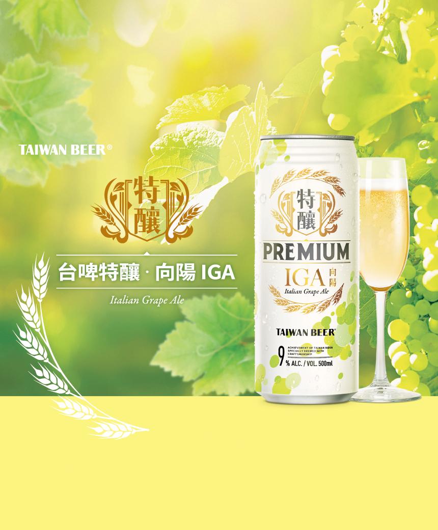 夏日清新沁涼首選!品味氣泡白酒般的「台啤特釀 · 向陽IGA」