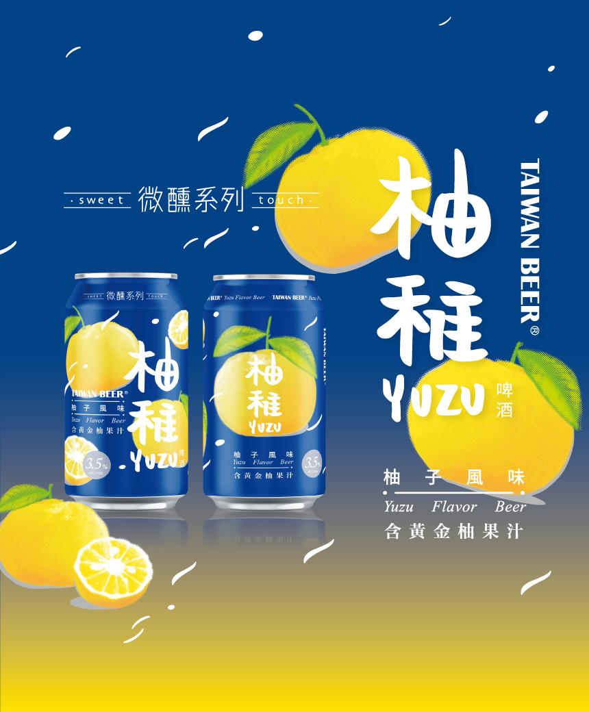 今年秋天,YUZU回來了! 台啤微醺系列「柚稚啤酒」限定上市