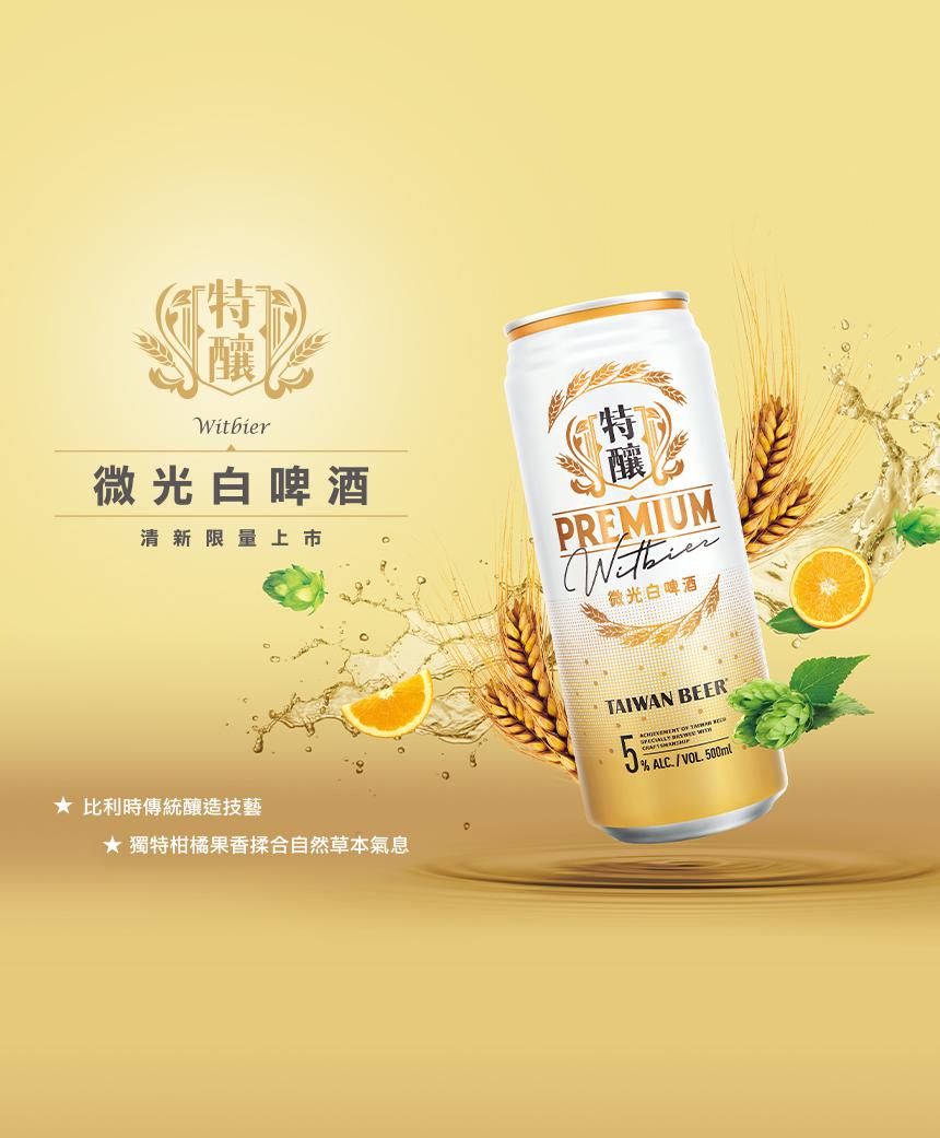 微光白啤酒