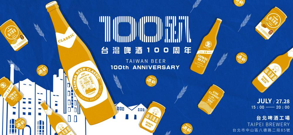 台啤100趴‧相揪來逛台灣第一座百年啤酒廠,同慶100歲生日快樂