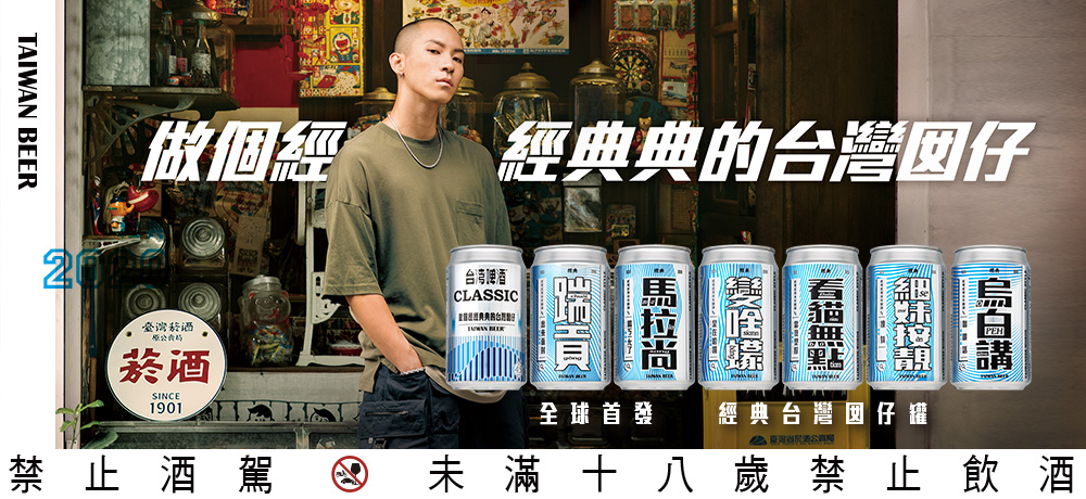 經典台啤邀你尬流行語,讓你懂喝也懂聊,六款「經典台灣囡仔罐」新上市。