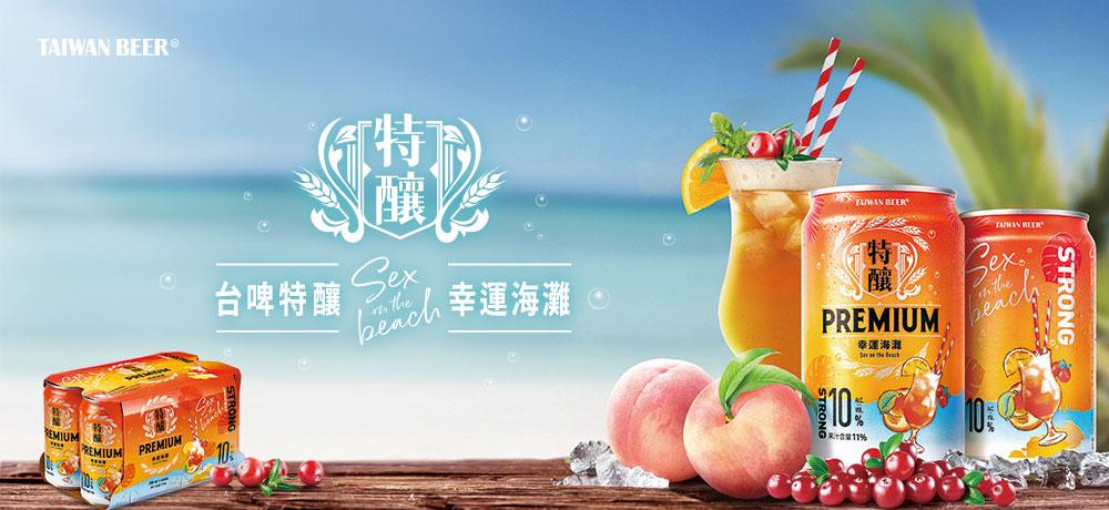 特釀《STRONG》系新品「幸運海灘」率性登場!