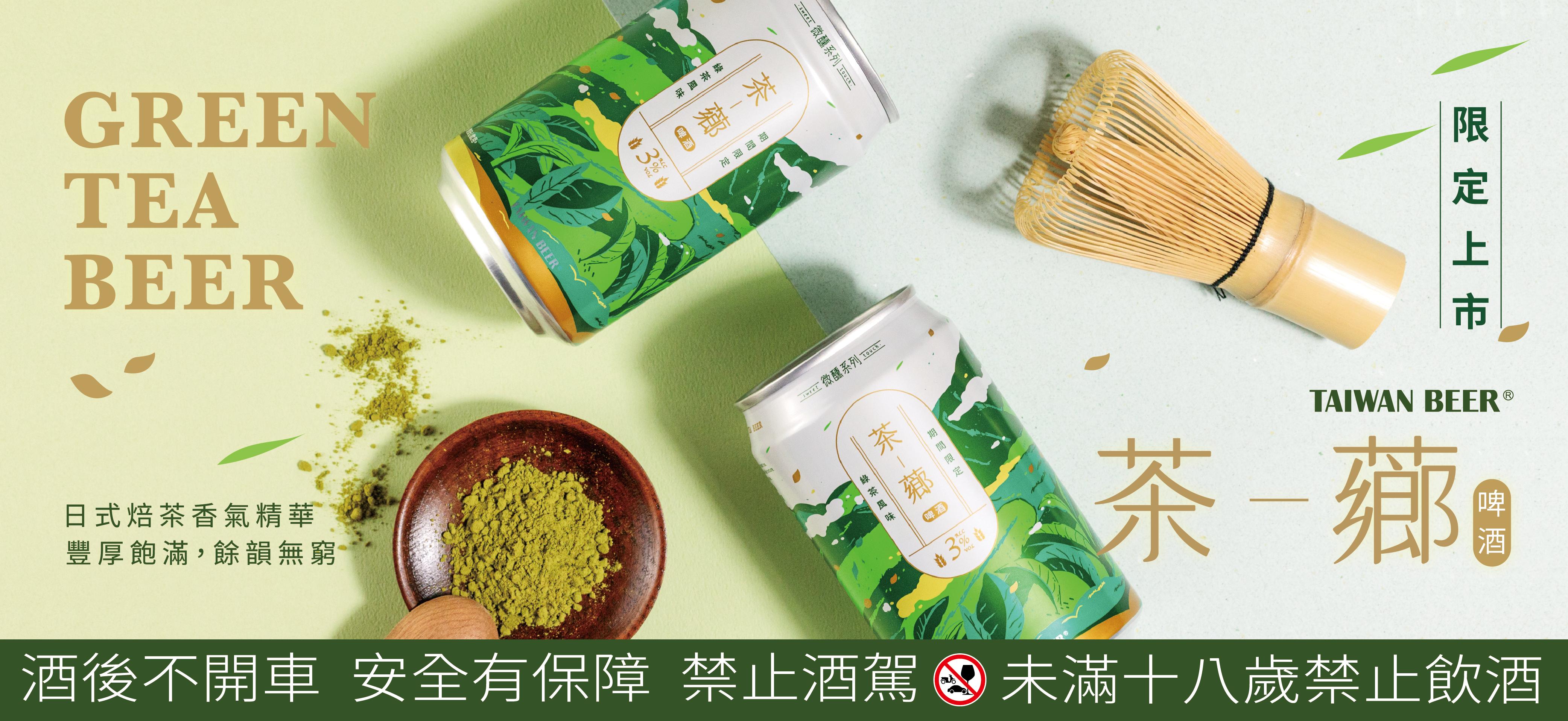 台啤微醺今年第一波新品「茶薌啤酒」限定上市