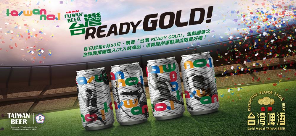 金牌台啤推出奧運應援限量罐,一起為中華隊加油!購買「台灣READY GOLD! 」活動商品,現買現刮運動潮流限量好禮!