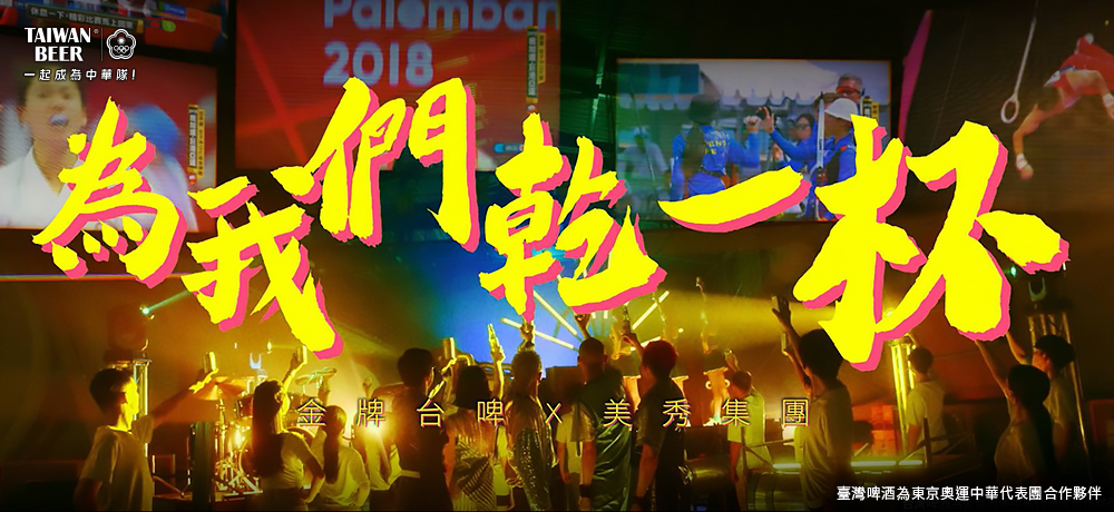 想贏的舉手!拿金牌挺中華隊 金牌台啤攜手「美秀集團」推出應援神曲〈金光閃閃〉 獻給即將登上世界舞台的奧運選手們