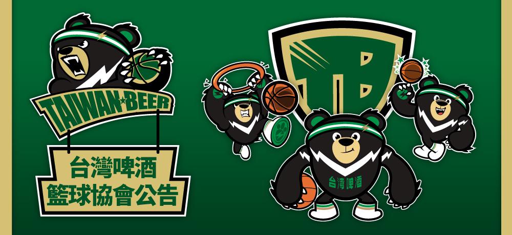 台灣啤酒籃球協會公開徵求「台灣啤酒籃球隊2021~2023年賽事行銷合作廠商」