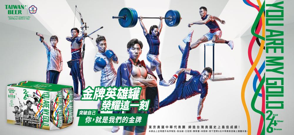 紀念東京奧運榮耀時刻,金牌台灣啤酒英雄罐上市!