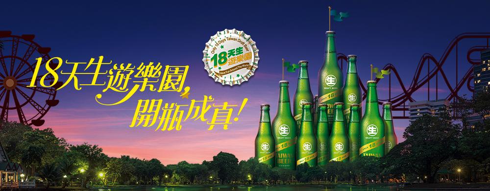 18天生遊樂園 開瓶成真!