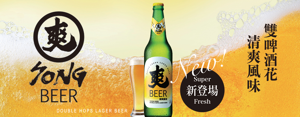 爽感體驗 爽爆全台 巨型啤酒機 北中南巡迴讓你爽感大爆發