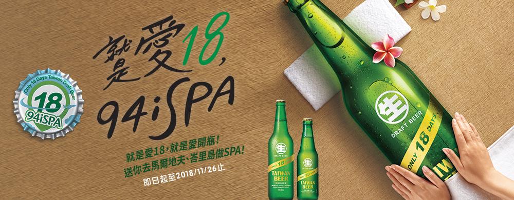 18天生94i SPA,開瓶帶你出國渡假!